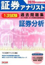 2020年試験対策 証券アナリスト1次試験過去問題集 証券分析 [ TAC株式会社(証券アナリスト講座) ]