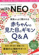 with NEO(2019 6(Vol.32 N)