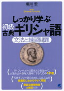しっかり学ぶ初級古典ギリシャ語