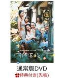 【先着特典】万引き家族 通常版DVD(A5ミニクリアファイルセット付き)