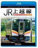 JR上越線 長岡〜水上 往復 4K撮影作品【Blu-ray】