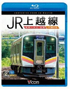 JR上越線 長岡〜水上 往復 4K撮影作品【Blu-ray】 [ (鉄道) ]