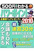 500円でわかるパワーポイント2010