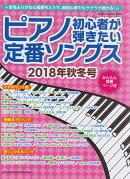 ピアノ初心者が弾きたい定番ソングス(2018年秋冬号)