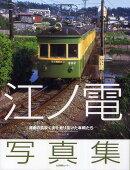 【バーゲン本】江ノ電写真集
