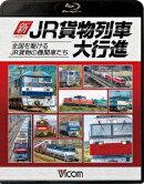 新・JR貨物列車大行進 全国を駆けるJR貨物の機関車たち【Blu-ray】