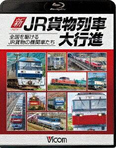 新・JR貨物列車大行進 全国を駆けるJR貨物の機関車たち【Blu-ray】 [ (鉄道) ]