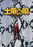 土竜の唄 潜入捜査官 REIJI スペシャル・エディション【Blu-ray】