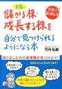本当に儲かる株・成長する株を自分で見つけられるようになる本 目指せ!脱・初心者 (Asuka business & language…