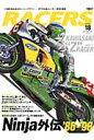 RACERS(volume 18) カワサキ直4レーサー、復活の狼煙 Ninja外伝'86-'9 (San-ei mook)