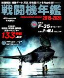 戦闘機年鑑(2019-2020)