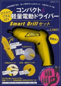 【バーゲン本】ひとりでできるDIYコンパクト&軽量電動ドライバー Smart Drillセット [ 充電用ケーブルと基本ビット6本つき ]