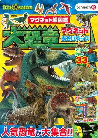 マグネット超図鑑 大恐竜 マグネットあそびブック Schleich Dinosaurs [ 講談社 ]
