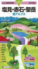 塩見・赤石・聖岳(2018年版)