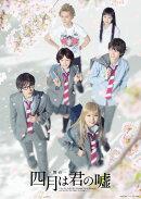 舞台「四月は君の嘘」(初回生産限定版)【Blu-ray】