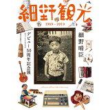 細野観光1969-2019