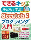 子どもと学ぶScratch3プログラミング入門