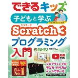 子どもと学ぶScratch3プログラミング入門 (できるキッズ)