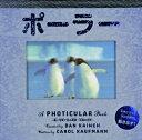 ポーラー PHOTICULAR Book [ キャロル・カウフマン ]