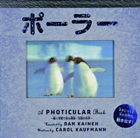 ポーラー A PHOTICULAR Book [ キャロル・カウフマン ]