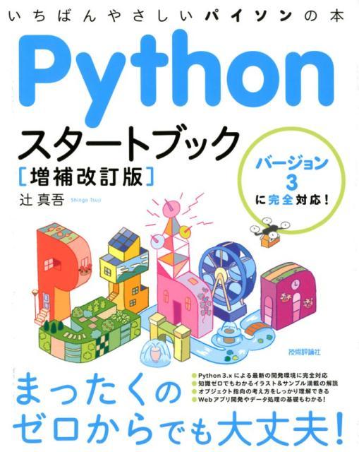 Pythonスタートブック増補改訂版 いちばんやさしいパイソンの本/バージョン3に完全対 [ 辻真吾 ]