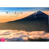 美しい富士山カレンダー(2020) ([カレンダー])