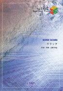 バンドスコアピース1447 リリック/TOKIO