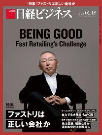 日経ビジネス 2021年01/18号 [雑誌]