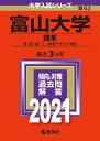 富山大学(理系) 2021年版;No.63 (大学入試シリーズ) [ 教学社編集部 ]
