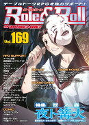 Role&Roll Vol.169