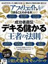 アフィリエイトがまるごとわかる本(2017) デキる儲かる王者の法則 (100%ムックシリーズ)