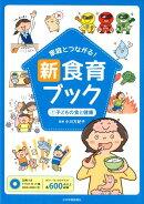 家庭とつながる!新食育ブック(1)