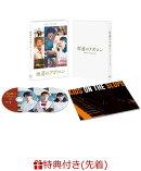 【先着特典】坂道のアポロン DVD 豪華版(A5クリアファイル付き)