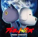 TVアニメ『プラネット・ウィズ』オリジナルサウンドトラック