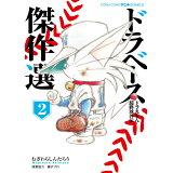 ドラベースドラえもん超野球外伝傑作選(2) (コロコロアニキコミックス)