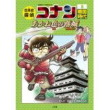 日本史探偵コナン(8) 戦国時代