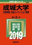成城大学(文芸学部・社会イノベーション学部)(2019)