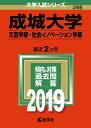 成城大学(文芸学部・社会イノベーション学部)(2019) (大学入試シリーズ)