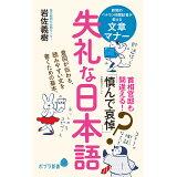 失礼な日本語 (ポプラ新書)