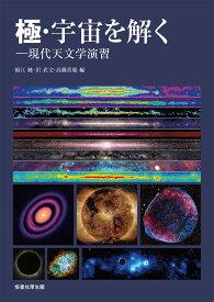 極・宇宙を解く 現代天文学演習 [ 福江 純 ]