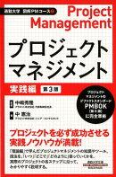 プロジェクトマネジメント 実践編第3版