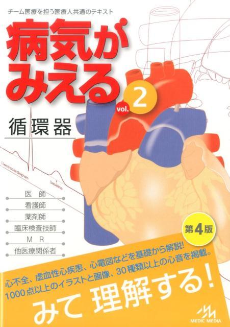 病気がみえる vol.2 循環器 [ 医療情報科学研究所 ]