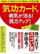 【バーゲン本】気功カードで病気が治る!視力アップ!