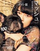 マッシュ(vol.5)