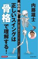 内藤雄士 ゴルフ 正しいスイングは「骨格」で理解する!