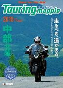 ツーリングマップル中部北陸(2018)