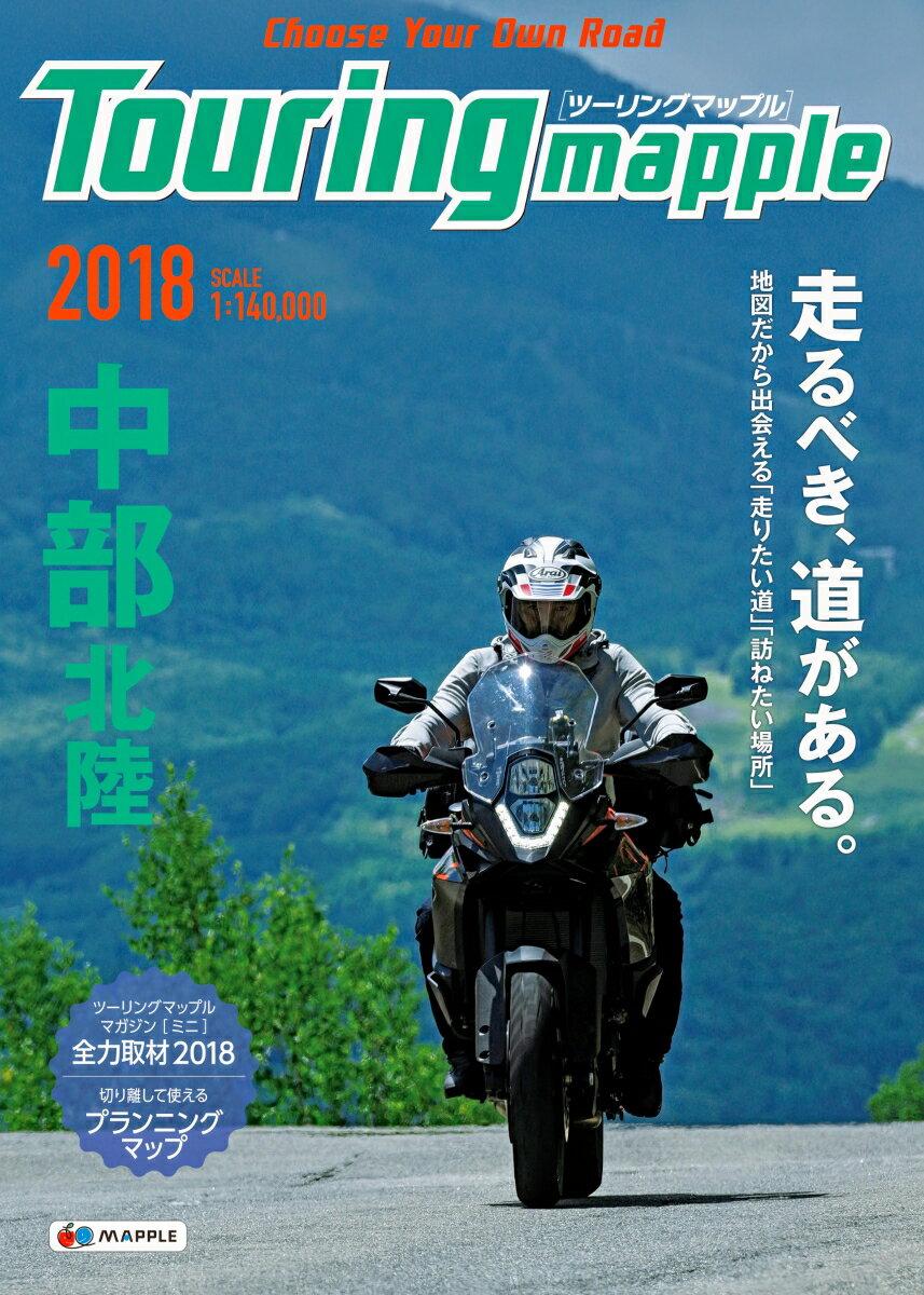 ツーリングマップル中部北陸(2018) 1:140,000