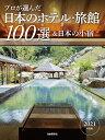 プロが選んだ日本のホテル・旅館100選&日本の小宿 2021年度版 [ 「日本のホテル・旅館100選」の本編集委員会 ]