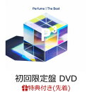 """【先着特典】Perfume The Best """"P Cubed"""" (初回限定盤 3CD+DVD) (特典内容未定)"""