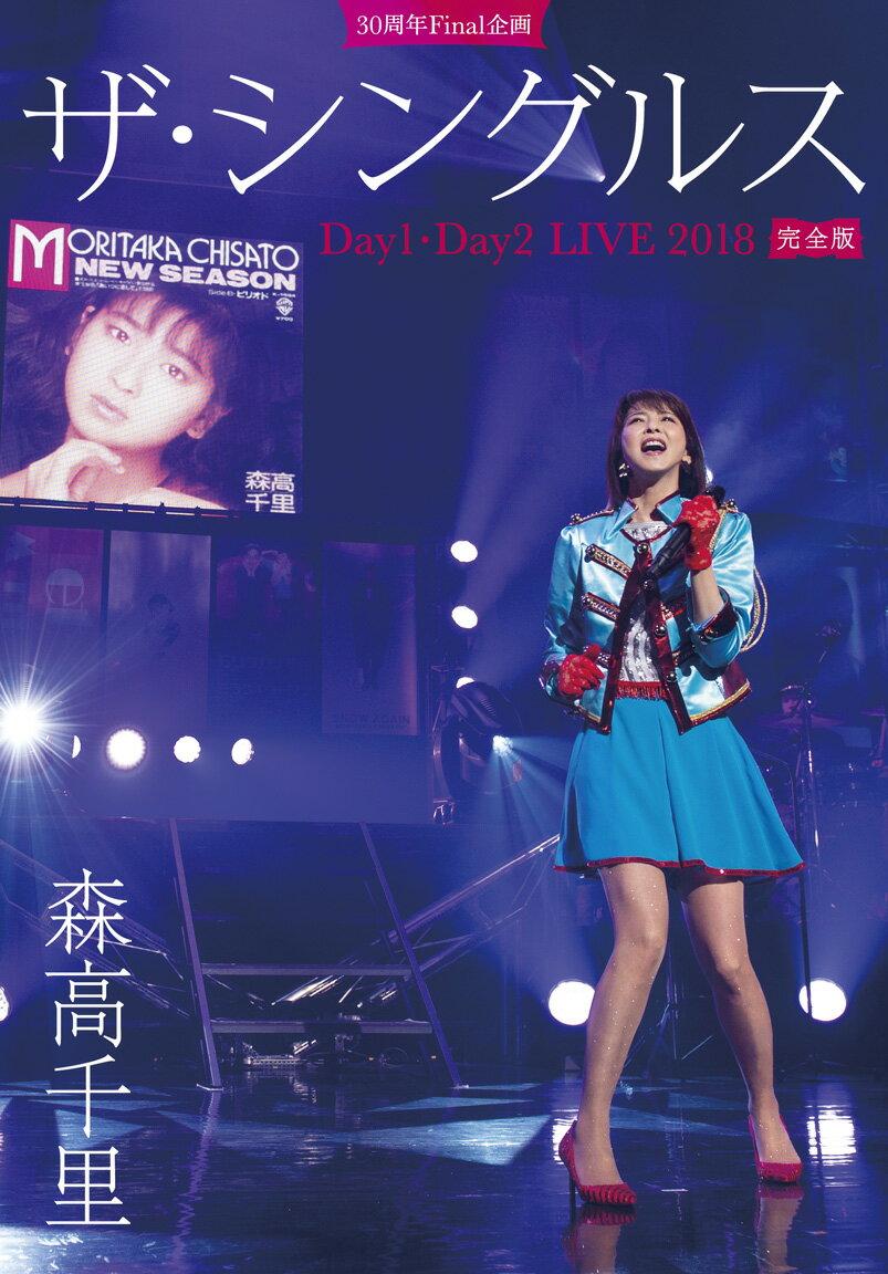 30周年Final 企画「ザ・シングルス」Day1・Day2 LIVE 2018 完全版(初回限定盤)【Blu-ray】 [ 森高千里 ]